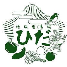 地場産市場ひだロゴ.jpg