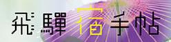 飛騨宿手帖バナー.png