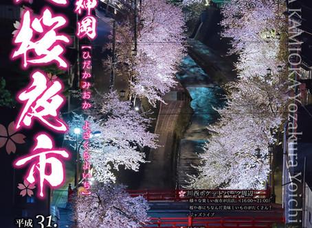 第8回飛騨神岡夜桜夜市
