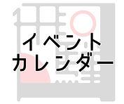 イベントカレンダー 1.jpg