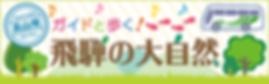 bnr_hida_ch_sp_640_200.png