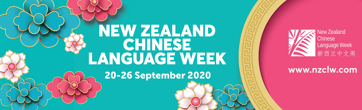 NZCLW 2020 Linked In Banner  (1).png