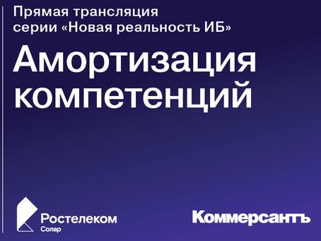 Online-конференция «Амортизация компетенций»