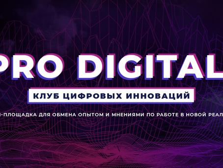 PRO Digital: Клуб цифровых инноваций приглашает CEO и CFO на первую встречу