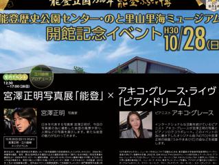 のと里山里海ミュージアムin七尾、開館記念イベント