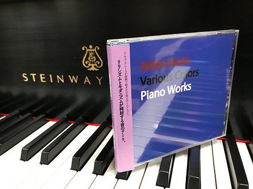 限定盤ミニアルバムVarious Colors Piano Works