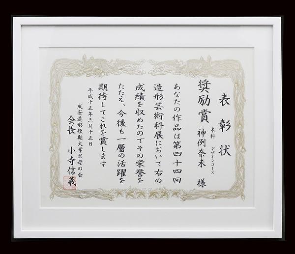 2003_奨励賞.jpg