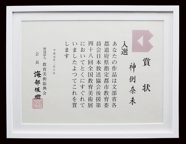 1989_教育美術振興会.jpg