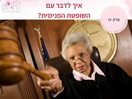 פרק 11- איך לדבר עם השופטת הפנימית.png