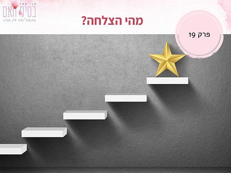 פרק 19- מהי הצלחה.png