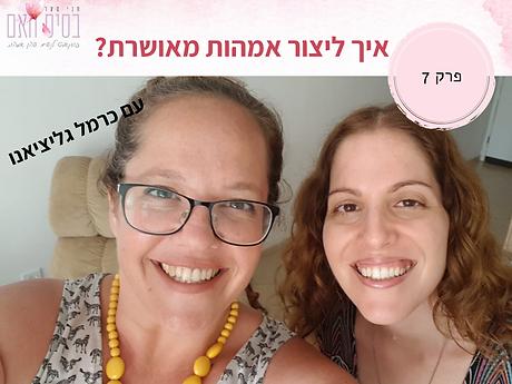 פרק 7- אמהות מאושרת- כרמל גליציאנו.png
