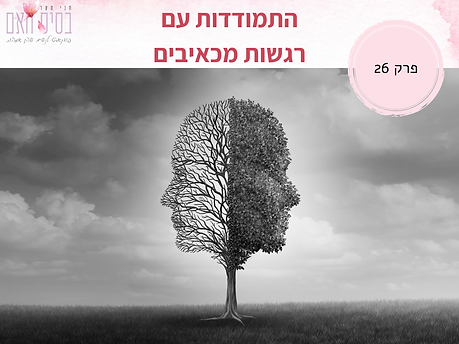 פרק 26- התמודדות עם רגשות מכאיבים.png