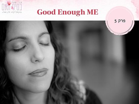 פרק 5- Good Enough ME.png