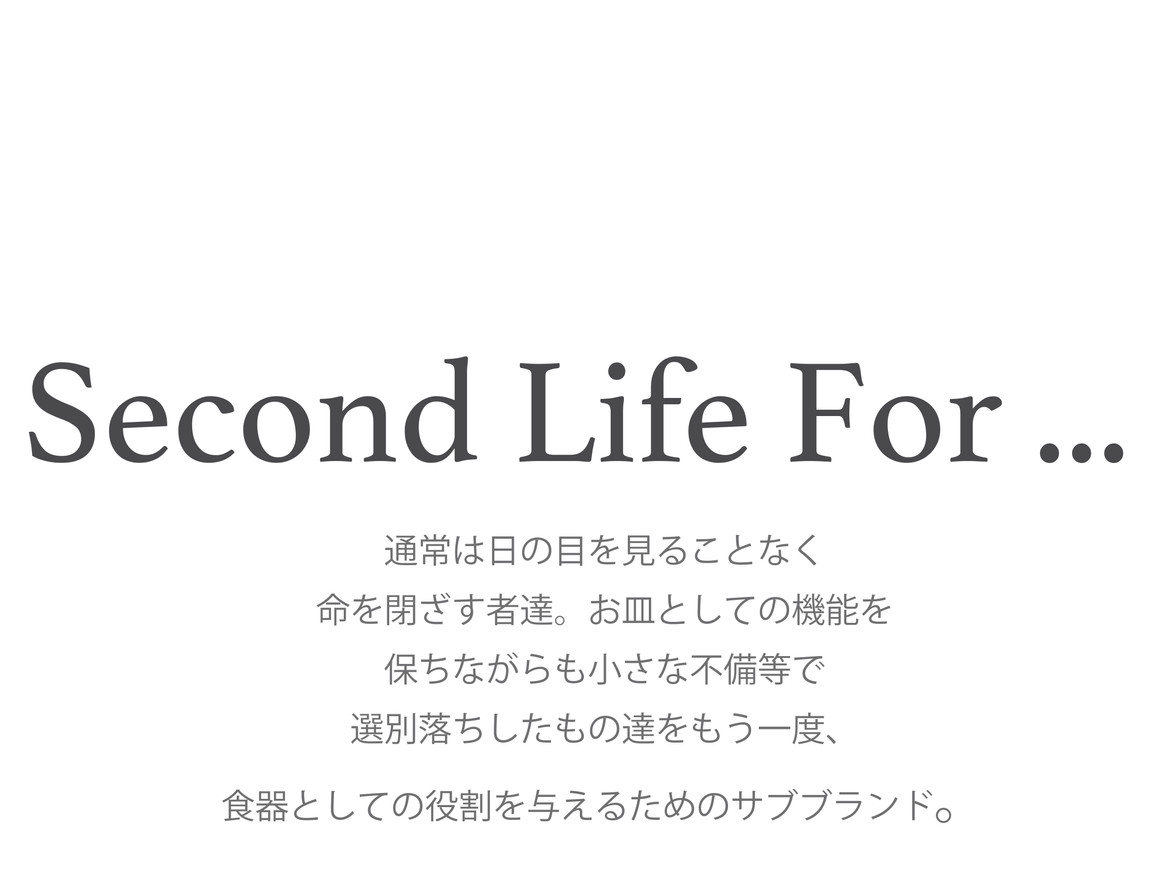 Secong life for...ロゴ.jpg