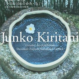 JUNKO KIRITANI EXHIBITION AT MANDARACHA