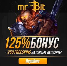 МИСТЕРБИТ.PNG