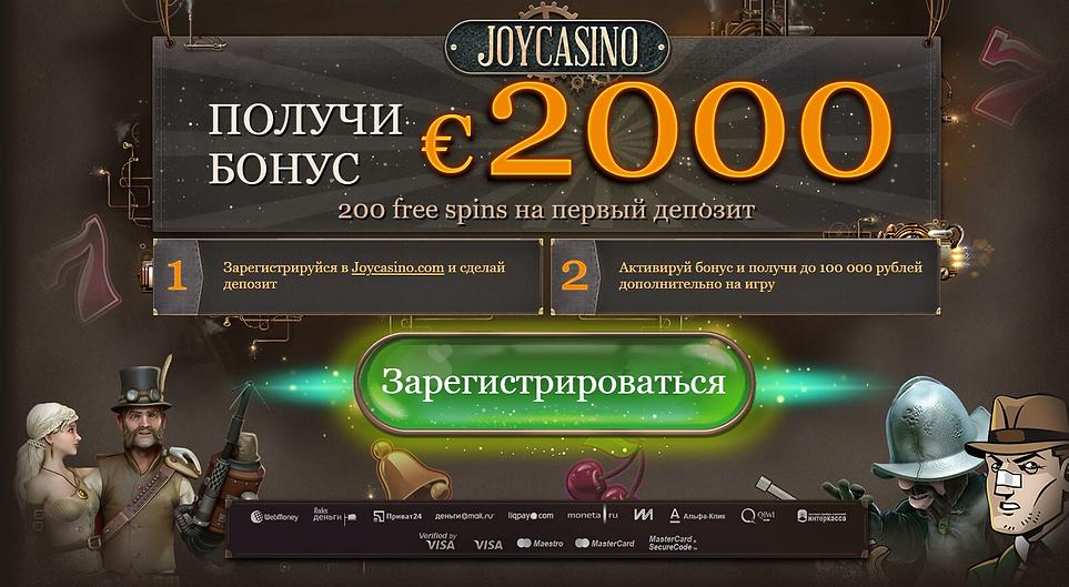 JoyCasino .казино джой