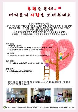 후원모집 홍보지.png