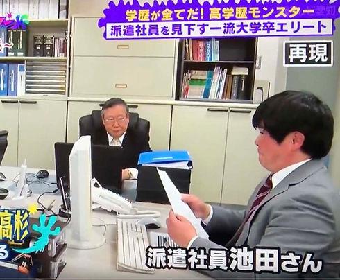 高学歴モンスター2.jpg