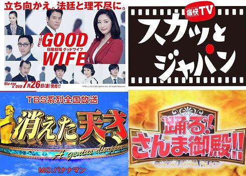 3月の出演番組.jpg