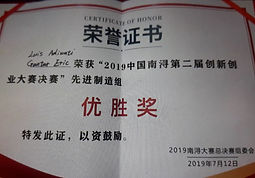 Congratulations to Eric for getting outstanding award in the innovation competition at Nanxun, China