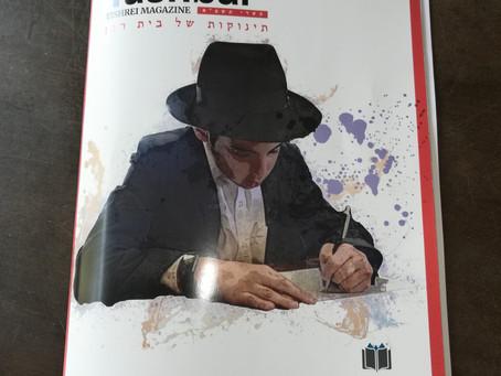 Tashbar Magazine