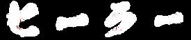 Inscription Hira en japonais