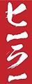 Logo Hirakana 5