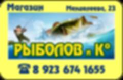 Рыболов и К.png