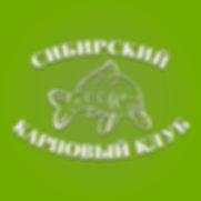 Сибирский карповый клуб