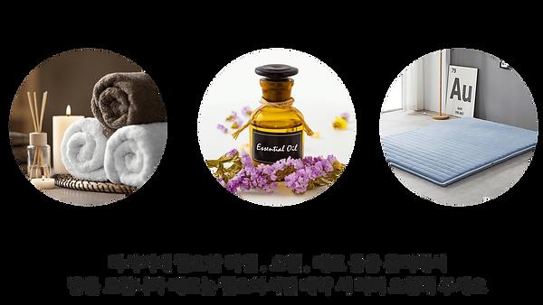 출장마사지준비물.png