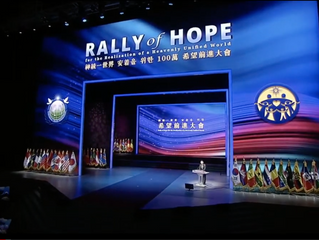 IBREI Participa de Rally da Esperança da Federação da Paz Universal