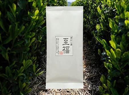 新茶「至福」発売