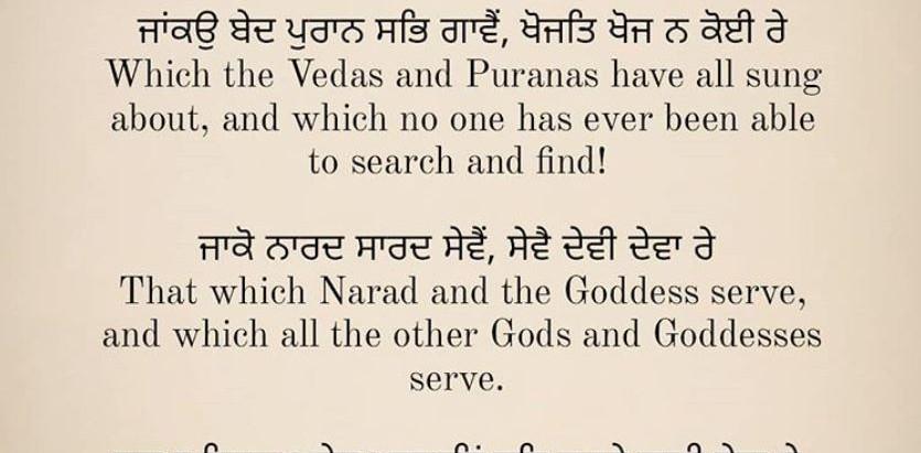 Guru Arjan Dev Ji's Response to Bhagat Kana