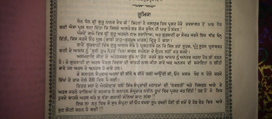 Faridkot Teeka Translation - Salok by Bhagat Kabir Ji