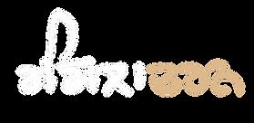 logo_cream.png