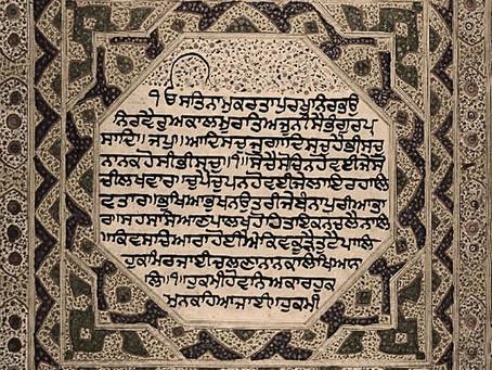 Bhagat Kabeer - Adi Guru Granth Sahib