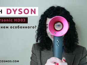 Фен Dyson: что в нем особенного?