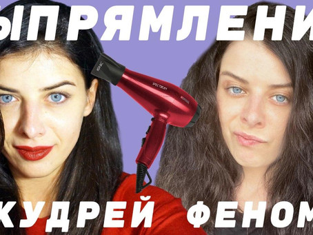 Как выпрямить волосы феном без утюжка с минимальными повреждениями