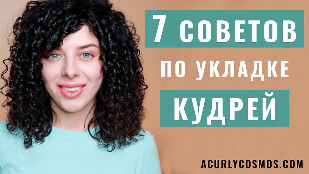 Советы по укладке кудрявых волос