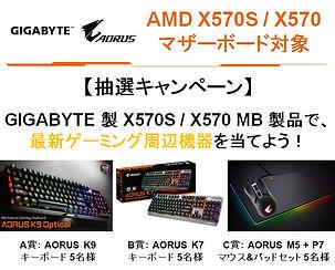 X570S_CP_s.jpg