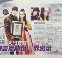 malaysia magician breaks the guinness wo