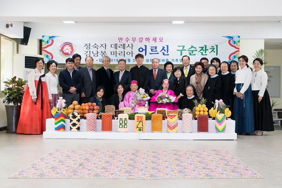 정숙자 김남봉 어르신 구순잔치 (2019년).jpg