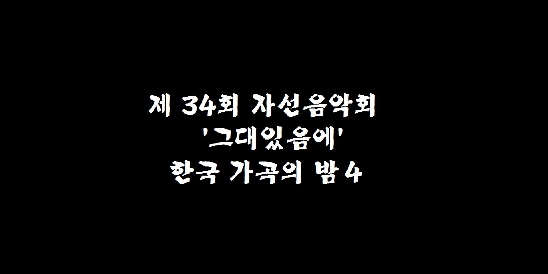 제 34회  자선음악회 '그대있음에'  한국가곡의 밤 4