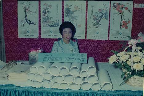 1976년 라자로의날에서 카렌다를 판매하는 모습.jpg