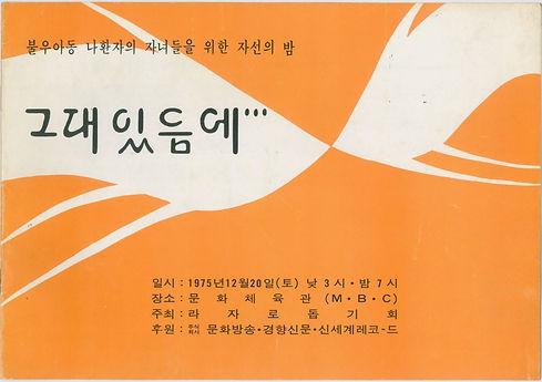 제1회 그대있음에 프로그램북 표지 (1975년).JPG