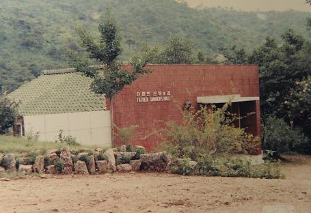 마을 환우들의 오락실, TV실로 쓰였던 다미안의집 (1971년 3월 7일