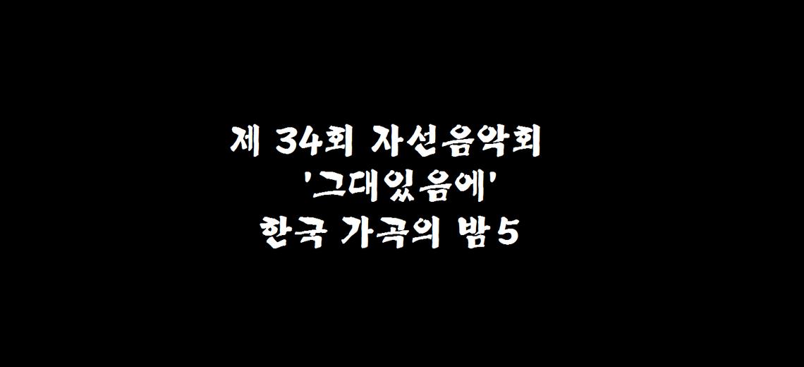 제 34회  자선음악회 '그대있음에'  한국가곡의 밤 5