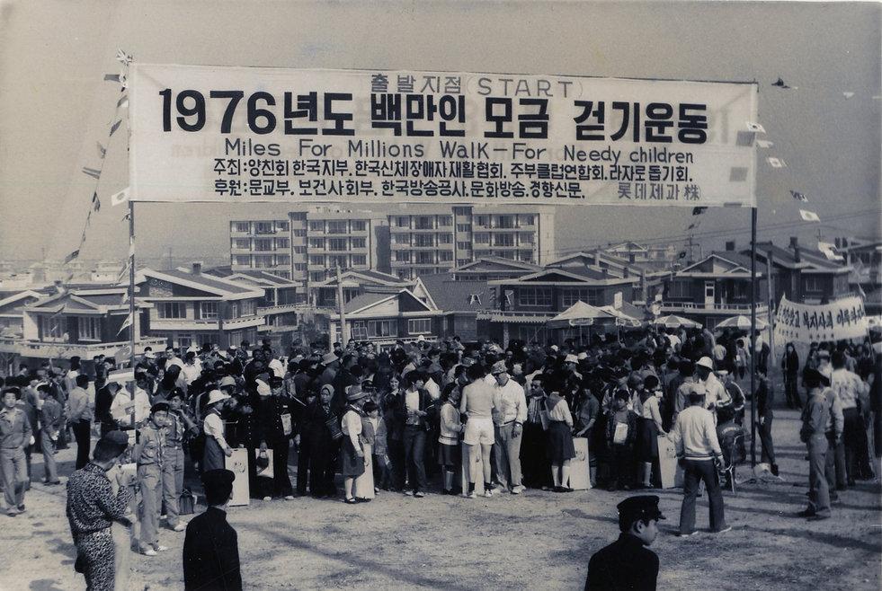 1976년 백만인 모금 걷기운동.jpg