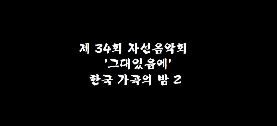 제 34회  자선음악회 '그대있음에'  한국가곡의 밤 2